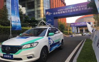 盼达用车在i-VISAT自动驾驶 城市交通场景挑战赛中力拔