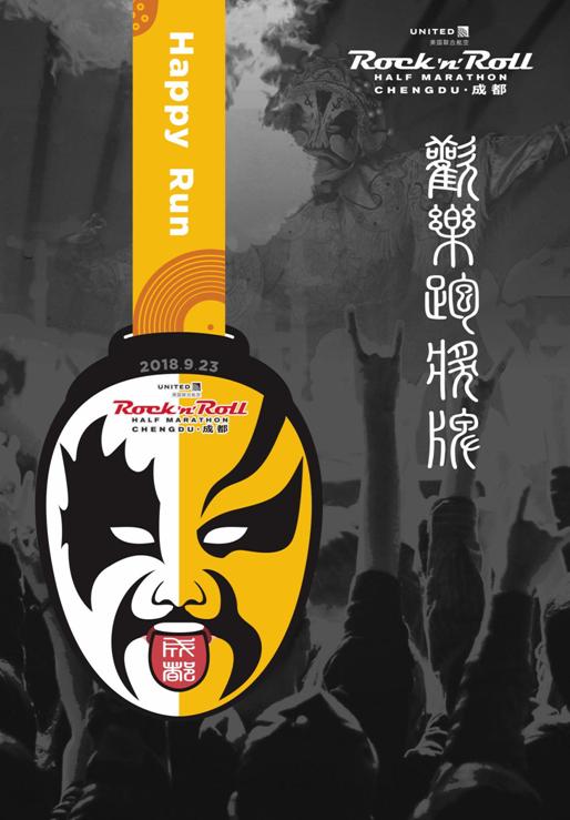2018成都摇滚马拉松欢乐跑组别奖牌。川剧脸谱中,黄色代表勇武过人之人,如:甘宁