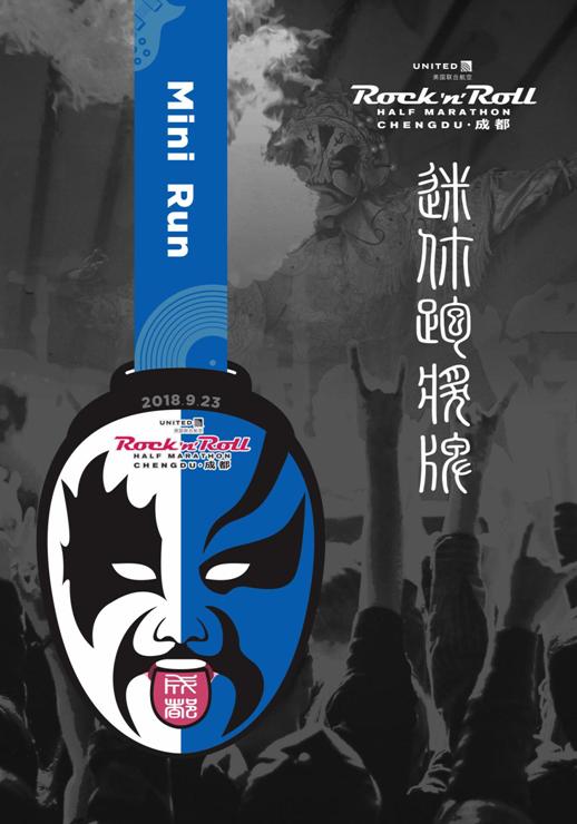 2018成都摇滚马拉松迷你跑组别奖牌。川剧脸谱中,蓝色代表骁勇之人,如:窦尔墩