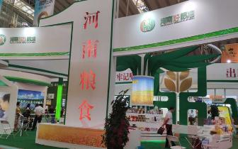 """""""河南粮食""""亮相首届中国粮食交易大会"""