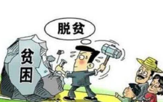 """南召县""""六金富民""""工程 脱贫提速"""