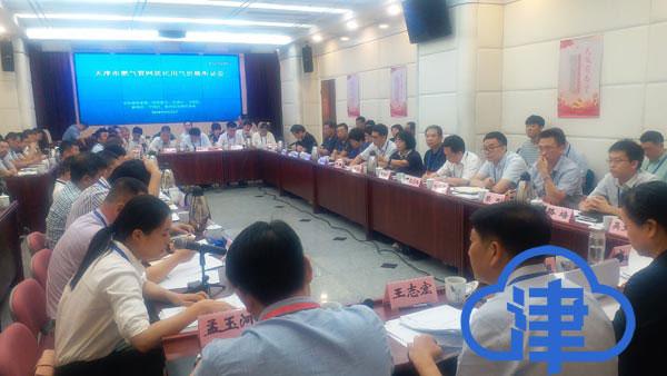 天津召开燃气民用价格听证会:每立方米拟上调0.25元
