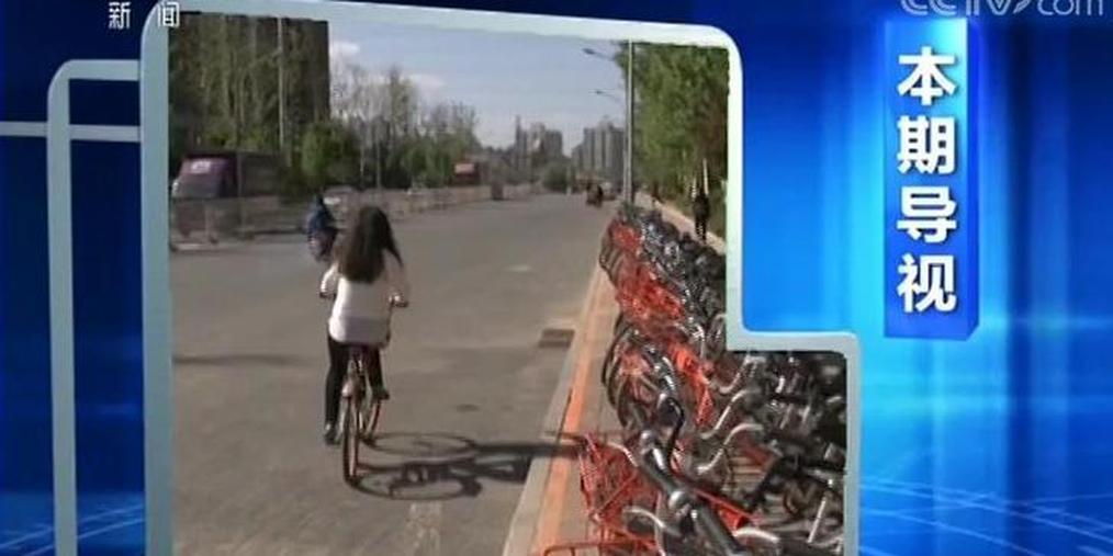 每周质量报告共享自行车质量调查