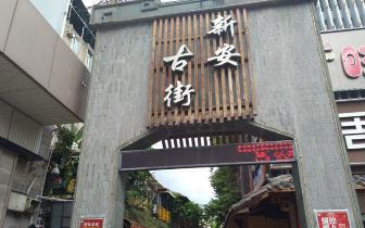 永泰登高路特色历史文化街区明年春节前对外开放