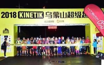 2018乌蒙山超级越野赛 唐山选手跑完全程战果喜人