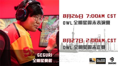 上海龙之队Geguri出战全明星周末 23日举办粉丝见面会