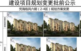 黄岛凭海临风项目规划再次变更 2-4区户型楼梯有变