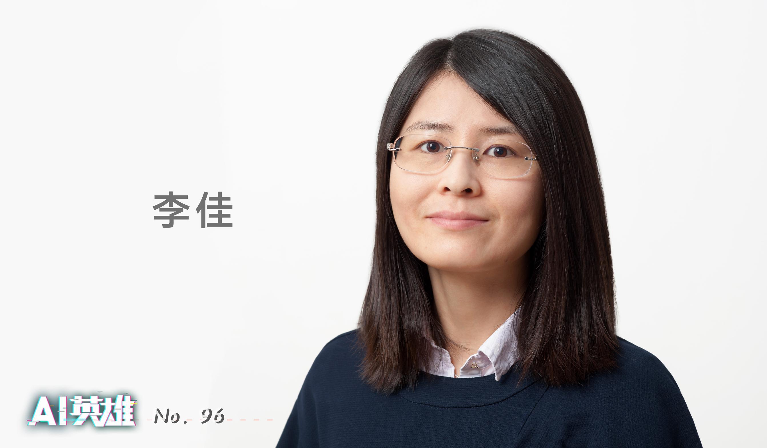 谷歌李佳:人工智能不应该成为巨头公司的奢侈品