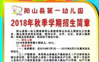 阳山县城幼儿园2018年秋季学期招生公告
