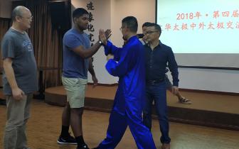 湘潭太极中外交流会:太极推手,推动国际交流