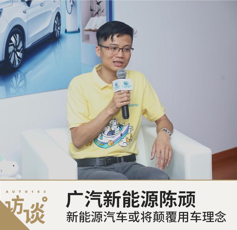 广汽新能源陈顽:新能源汽车或将颠覆用车理念