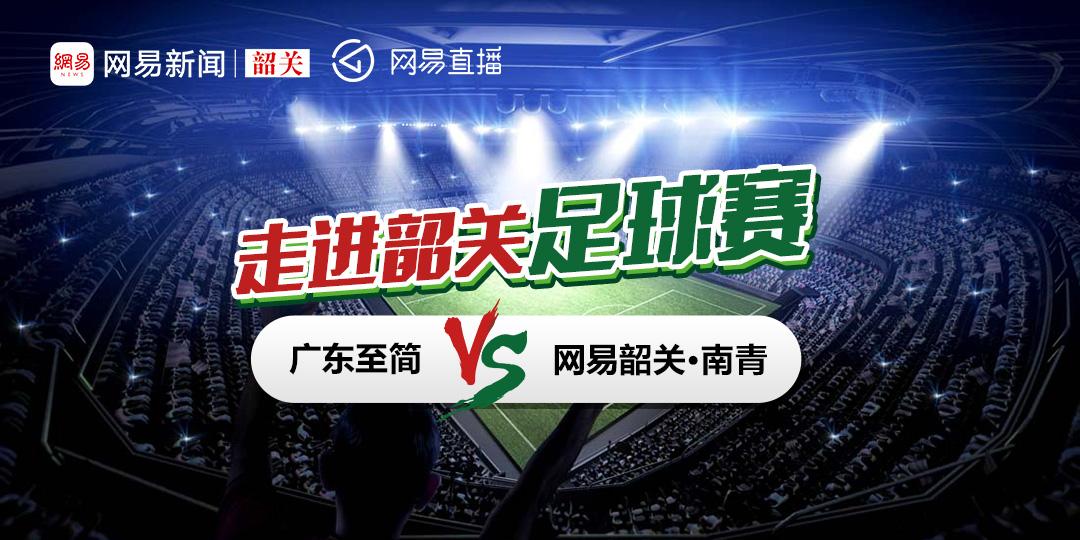 走进韶关足球赛—广东至简vs网易韶关南青