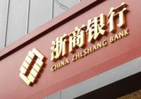 浙商银行发行国内首单区块链应收款ABN