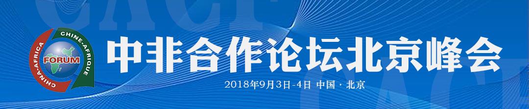 腾讯五分彩是真的吗,2018年中非合作论坛北京峰会