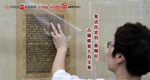 """复活历史的""""面糊匠"""",古籍修复大有文章"""