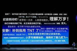 网友嘲讽TNT?老罗:他们不懂在做啥