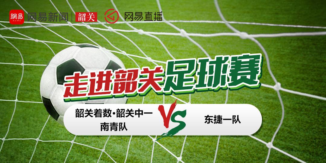 走进韶关足球赛———韶关着数vs东捷一队