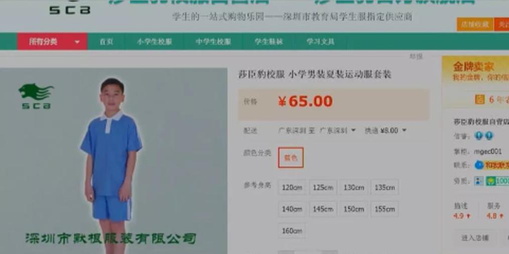 临近开学深圳校服突然大涨价!市教育局回应