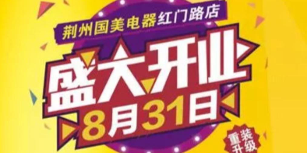 荆州国美红门路店重装开业,13周年庆典玩这么大?