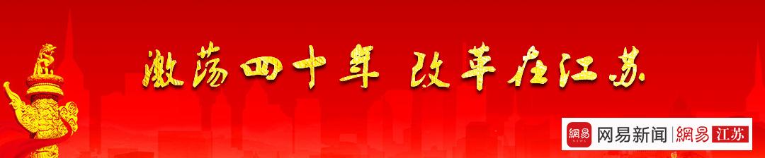 激荡四十年 改革在江苏