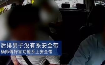 深圳两乘客打车抽烟、不系安全带 还对司机拳脚相加