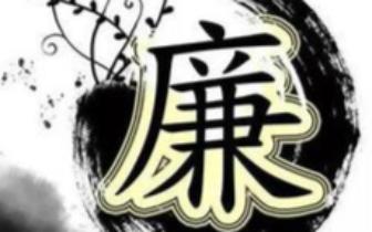 """广西对纪检监察干部提出""""十自觉、十严禁"""""""