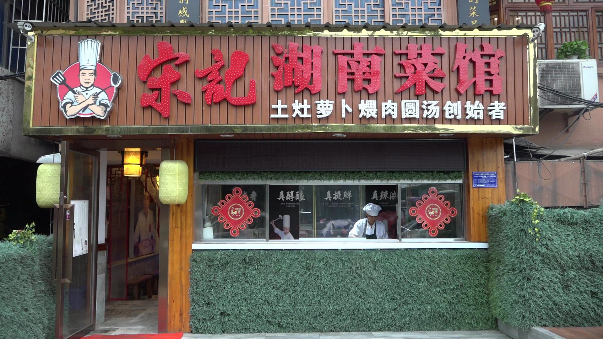 黄石同城百业联盟--宋记湖南菜馆