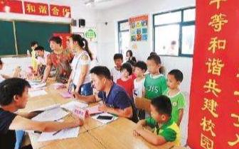 随迁子女小学入学23、24日两天将填报志愿