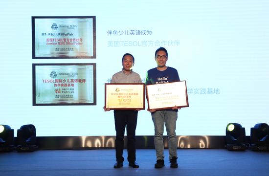 伴鱼CEO黄河接受美国TESOL中国区CEO梁永生授权