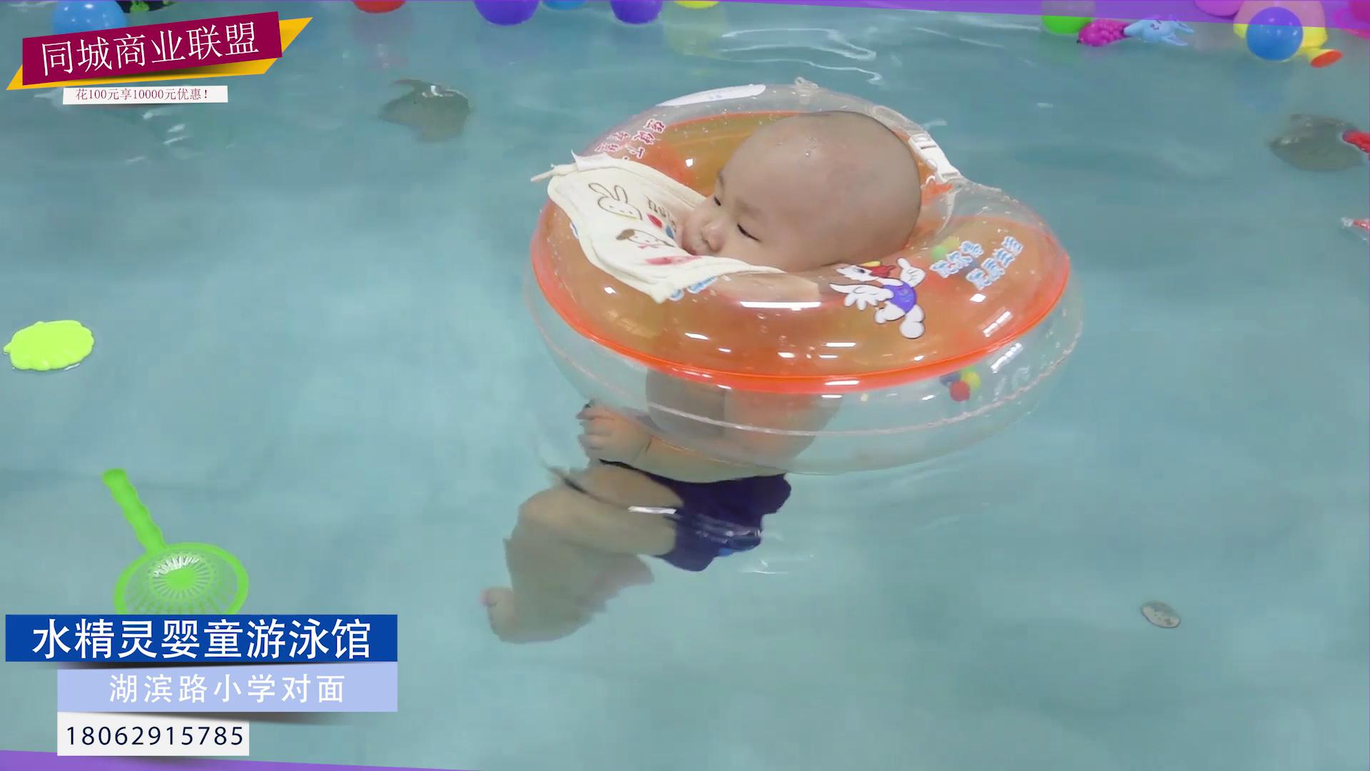 黄石同城百业联盟--水精灵婴童游泳馆