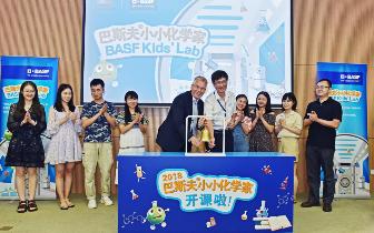 巴斯夫小小化学家重庆站迎来十周年 为学龄儿童推出全新实验