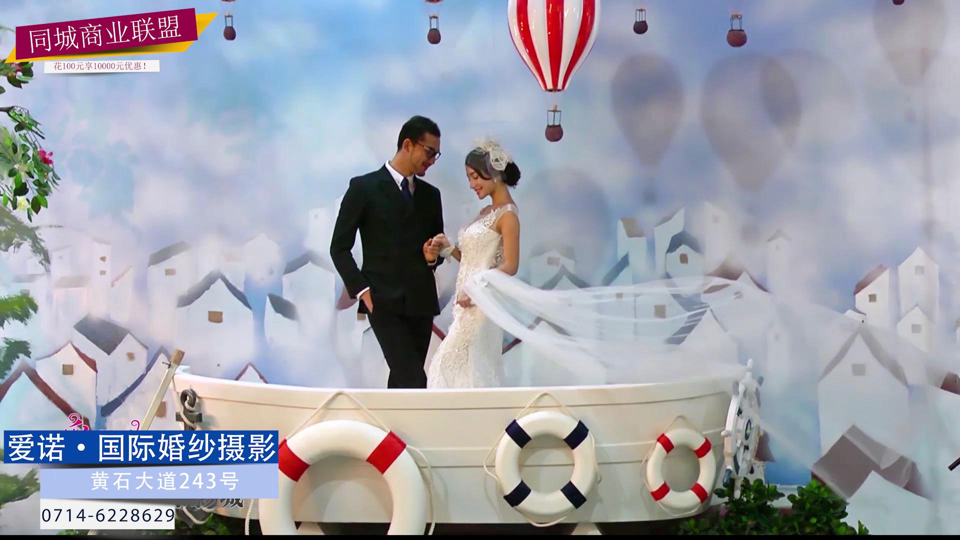 黄石同城百业联盟--爱诺国际婚纱摄影
