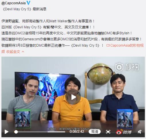 2018科隆展:《鬼泣5》新预告片 游戏将于明年3月8日发布