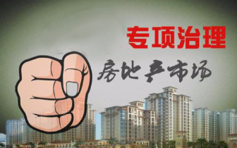 出手了!龙岩将对房地产市场开展专项整治