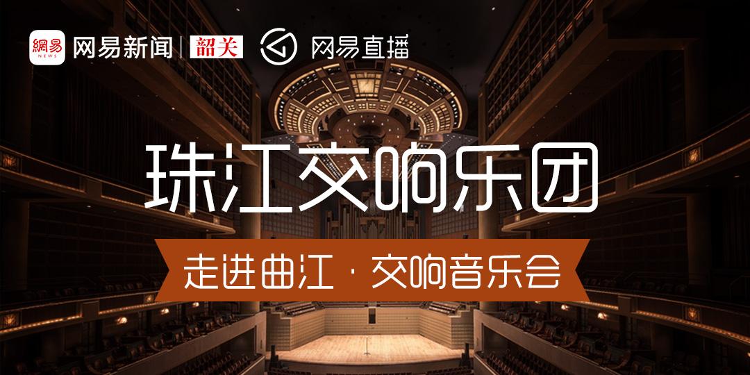 珠江交响乐团走进曲江——交响音乐会