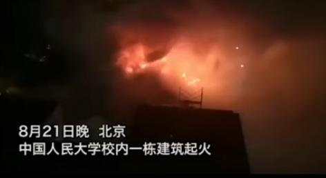 北京消防通报人大宿舍楼着火:火灾扑灭 无人伤亡