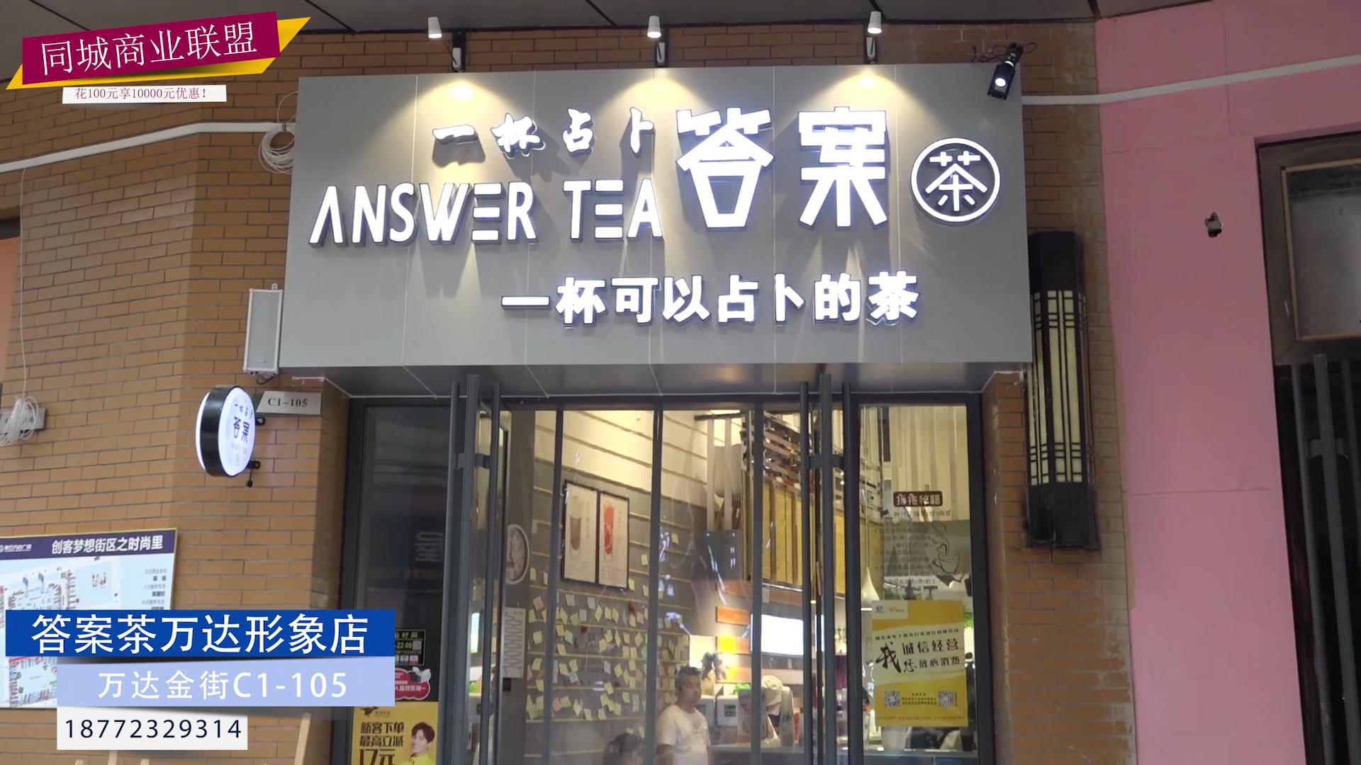 黄石同城百业联盟--答案茶万达形象店