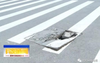 """宾阳:这条路井盖破损成""""陷阱"""" 群众出行没保障"""