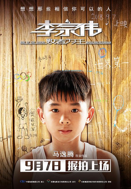 《李宗伟:败者为王》电影梦想版海报