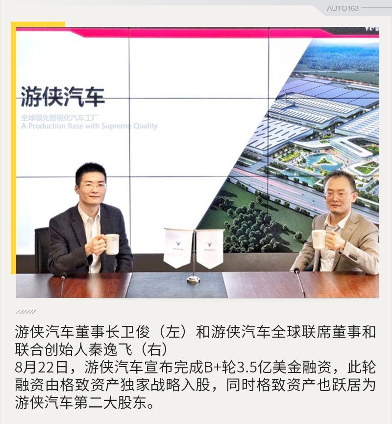 游侠汽车B+轮融资3.5亿美金 游侠X明年大批量生产