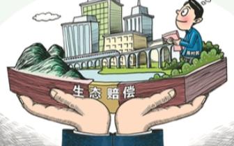 广西出台生态环境损害赔偿实施方案