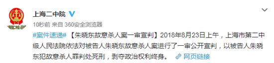 上海杀妻藏尸案一审宣判:凶手朱晓东获死刑