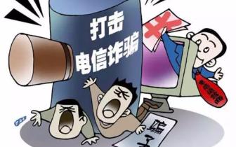 宾阳哥在家里冒充领导诈骗 四人被抓一人在逃
