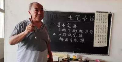 邯郸广平78岁老党员义务教授书法15载