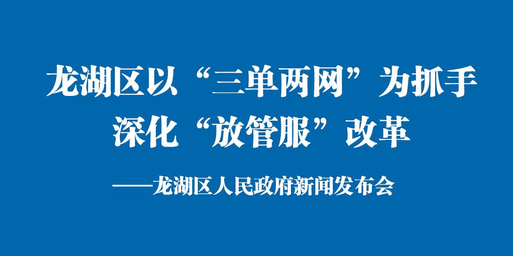 """龙湖区人民政府深化""""放管服""""改革新闻发布会"""