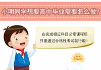 北京高考方案调整后,高三孩子毕业升学怎么办?