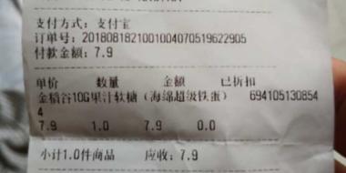 标5.5元结账却变成7.9元 邯郸市民索赔500元遭拒