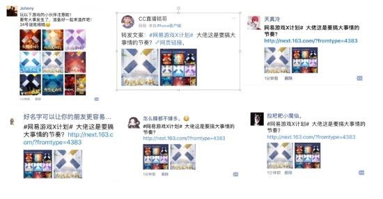 网易游戏X计划 丁磊连同10款游戏、众多KOL联合发声搞事?