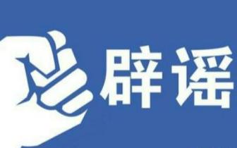 辟谣 | 网传临高一KTV发生恶性案件?警方:没有的事