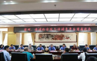福建漳浦严厉打击侵犯台胞台企合法权益犯罪行为